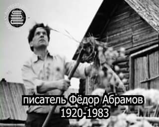 Возможно, это изображение (1 человек, верхняя одежда и текст «тературна m 6 писатель фёдор абрамов 1920-1983»)