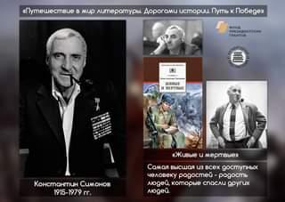 Возможно, это изображение (4 человека и текст « фонд президентских грантов тературная кивые мертвые