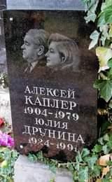 Возможно, это изображение (2 человека и текст «aлeKceй Kanлep Kanлe 1904-1979 ApyHиHa 1924- юлиR 1924-1991 1991»)